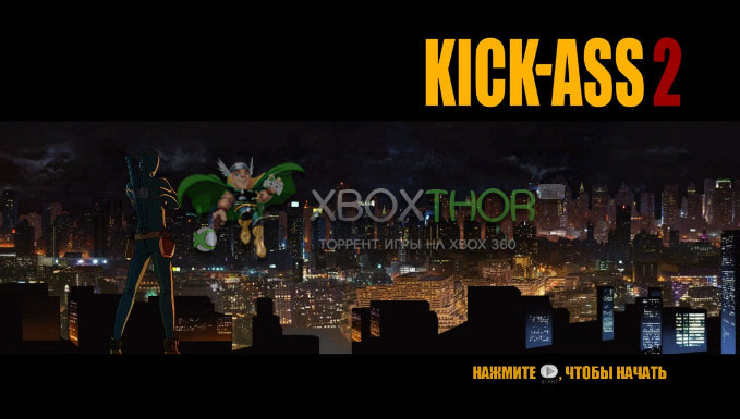 Скачать торрент Kick-Ass 2: The Video Game [GOD/FREEBOOT/RUS] на xbox 360 без регистрации