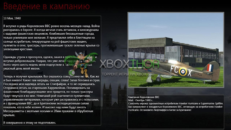 Скачать торрент IL-2 Sturmovik: Birds of Prey [DLC/FREEBOOT/RUSSOUND] на xbox 360 без регистрации