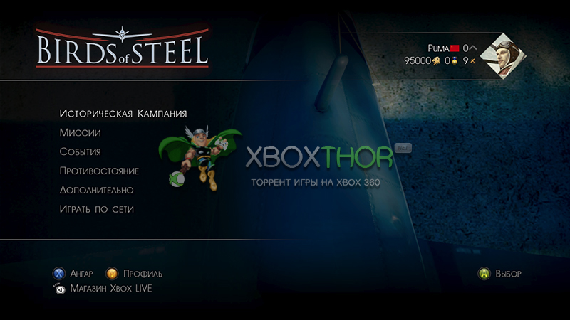Скачать торрент Birds of Steel [DLC/FREEBOOT/RUSSOUND] на xbox 360 без регистрации
